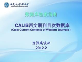 数据库检索指南 CALIS 西文期刊目次数据库 (Calis Current Contents of Western Journals  )