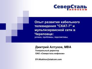 Дмитрий Алтухов , MBA Генеральный директор ОАО «Северсталь-инфоком» DY.Altukhov@stalcom