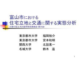 富山市 における 住宅立地 と 交通 に 関 する 実態分析 @ 第 47 回 土木計画学研究発表会(春大会 )