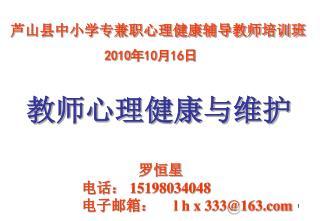 芦山县中小学专兼职心理健康辅导教师培训班 2010 年 10 月 16 日
