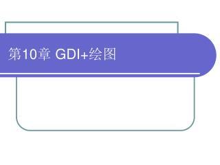 第 10 章  GDI+ 绘图