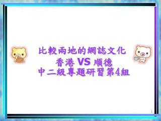比較兩地的網誌文化       香港  VS  順德