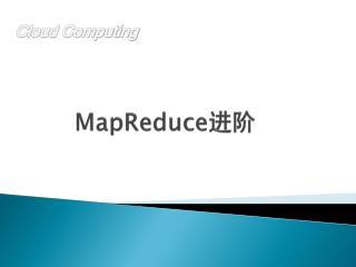 MapReduce 进阶