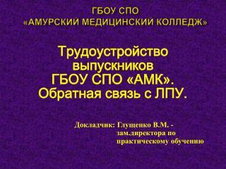 ГБОУ СПО  «Амурский медицинский колледж»