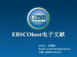 EBSCO host 电子文 献