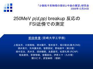 250MeV  p(d,pp)  breakup  反応の FSI 近傍での測定