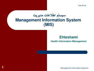 سیستم اطلاعات مدیریت Management Information System (MIS)