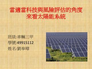 當適當科技與風險評估的角度來看太陽能系統