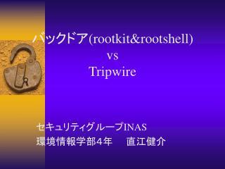 バックドア (rootkit&rootshell) vs Tripwire