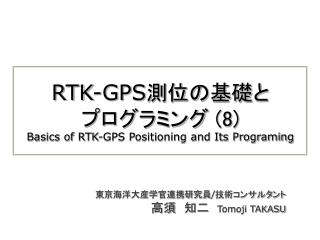 RTK-GPS 測位の基礎と プログラミング  (8) Basics of RTK-GPS Positioning and Its Programing