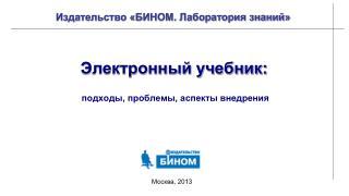 Электронный учебник: подходы, проблемы, аспекты внедрения