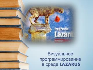 Визуальное программирование в среде  LAZARUS