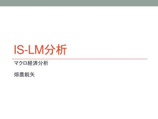 IS-LM 分析