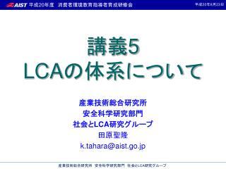 講義 5 LCA の体系について
