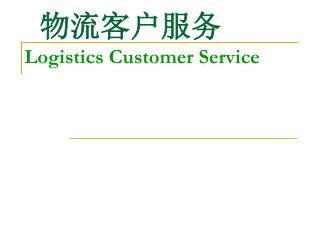 物流客户服务 Logistics Customer Service