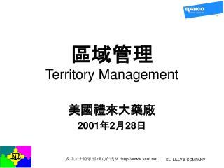 ???? Territory Management