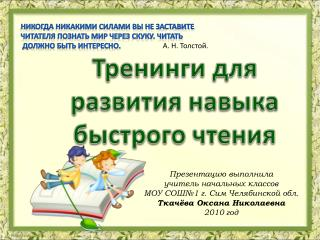 Презентацию выполнила  учитель начальных классов  МОУ СОШ№1 г. Сим Челябинской обл.