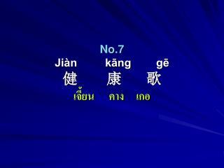 No.7 Ji�n         k?ng        g? ?       ?      ? ??????      ???     ???