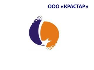 ООО «КРАСТАР»