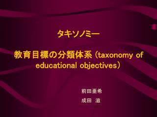 タキソノミー 教育目標の分類体系 ( taxonomy of educational objectives)