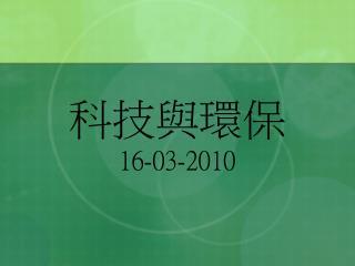 科技與環保 16-03-2010