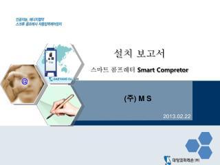 설치 보고서  스마트  콤프레터 Smart  Compretor