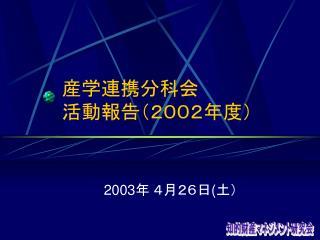産学連携分科会 活動報告(2002年度)