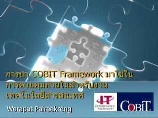 การนำ  COBIT Framework  มาใช้ในการควบคุมภายในสำหรับงาน เทคโนโลยีสารสนเทศ
