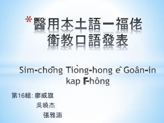 醫用本土語-福佬 衛教口語發表 Sim -chōng Tiòng-hong  ê  Goân -in  kap  Ī- hông