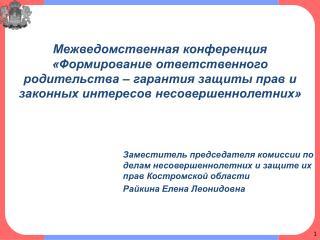 Заместитель председателя комиссии по делам несовершеннолетних и защите их прав Костромской области