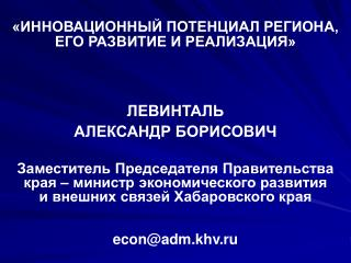 ЛЕВИНТАЛЬ АЛЕКСАНДР БОРИСОВИЧ