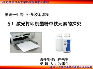 §1  激光打印机 墨粉中铁元素 的探究