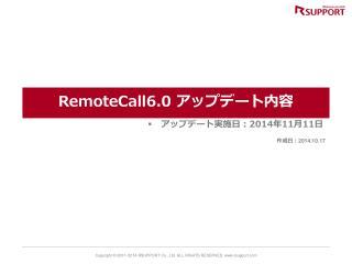 RemoteCall6.0  アップデート内容