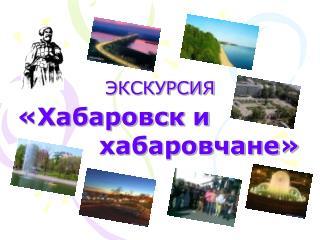 ЭКСКУРСИЯ