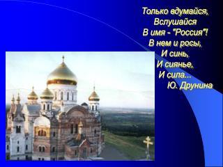 """Только вдумайся, Вслушайся В имя - """"Россия""""! В нем и росы, И синь, И сиянье, И сила..."""