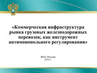 На совещании по вопросам развития угольной промышленности (г. Кемерово, 24.01.2012)