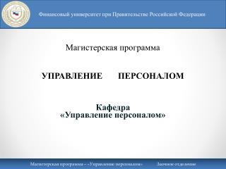 Магистерская программа УПРАВЛЕНИЕ       ПЕРСОНАЛОМ