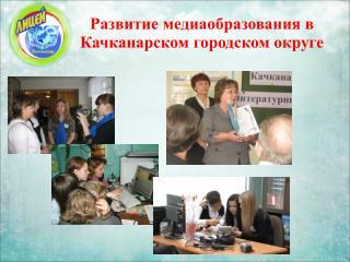 Развитие медиаобразования в Качканарском городском округе