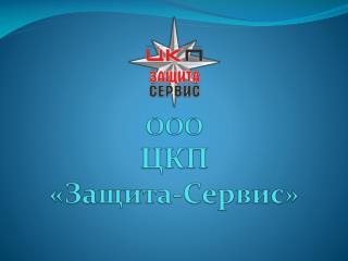 ООО  ЦКП «Защита-Сервис»