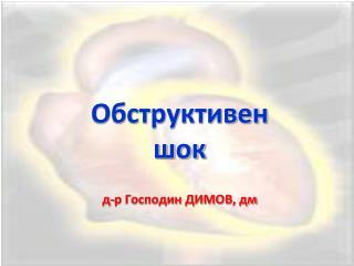Обструктивен шок д-р Господин ДИМОВ ,  дм