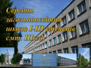 Середня  загальноосвітня  школа І-ІІІ ступенів   смт .  Шкло