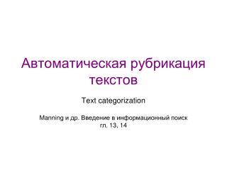 Автоматическая рубрикация текстов