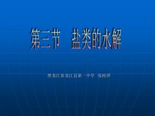 黑龙江省龙江县第一中学  张桂萍