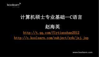 计算机硕士专业基础 —C 语言  赵海英 t.qq/flytianshan2012 c.koolearn/subject/zyk/jsj.jsp