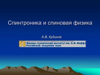 Спинтроника и спиновая физика