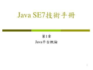 Java SE7 技術手冊
