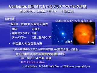 Centaurus  銀河団におけるプラズマのバルク運動