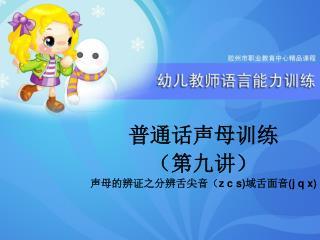 普通话声母训练 (第九讲) 声母的辨证之分辨舌尖音( z c s) 域舌面音 (j q x)