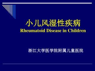 小儿风湿性疾病 Rheumatoid Disease in Children