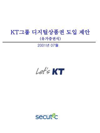 KT 그룹 디지털상품권 도입 제안 ( 유가증권식 )